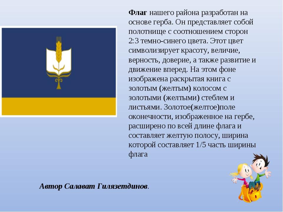 Флагнашего района разработан на основе герба. Он представляет собой полотнищ...