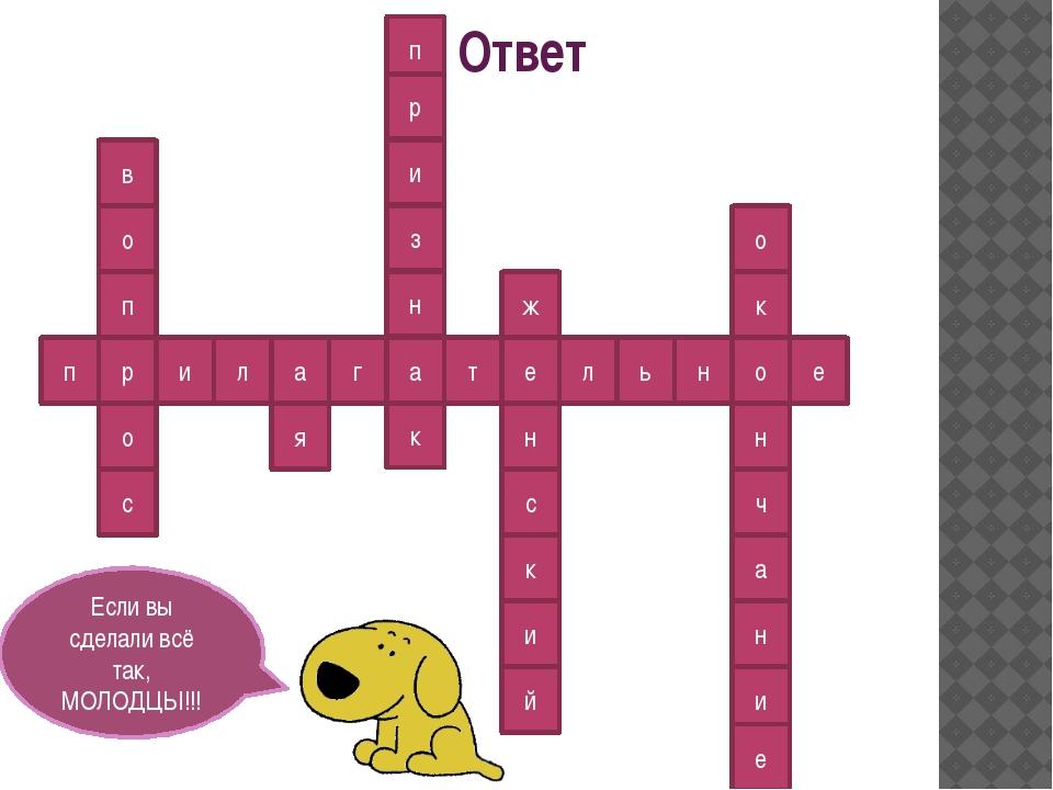 Ответ п р л и а г а т ь н о л н е п о в с о я ж с к и н й к о ч а н и е е н з...