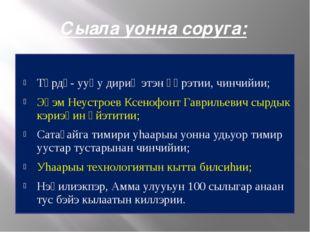 Сыала уонна соруга: Төрдү- ууһу дириҥэтэн үѳрэтии, чинчийии; Эһэм Неустроев К