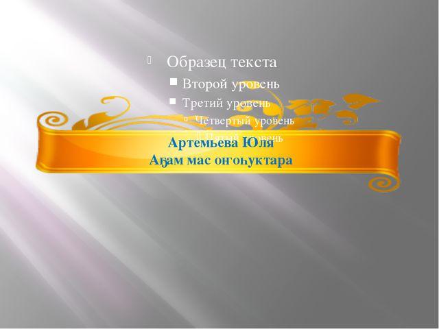 Артемьева Юля Аҕам мас оҥоһуктара