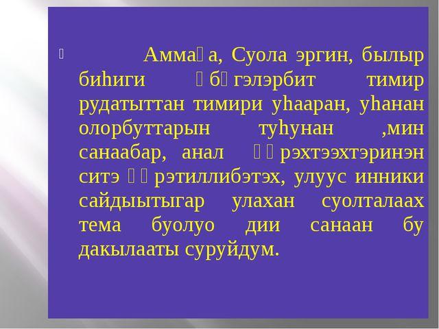 Аммаҕа, Суола эргин, былыр биhиги ѳбүгэлэрбит тимир рудатыттан тимири уhаара...