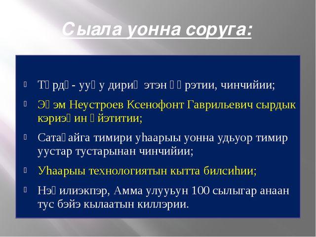 Сыала уонна соруга: Төрдү- ууһу дириҥэтэн үѳрэтии, чинчийии; Эһэм Неустроев К...