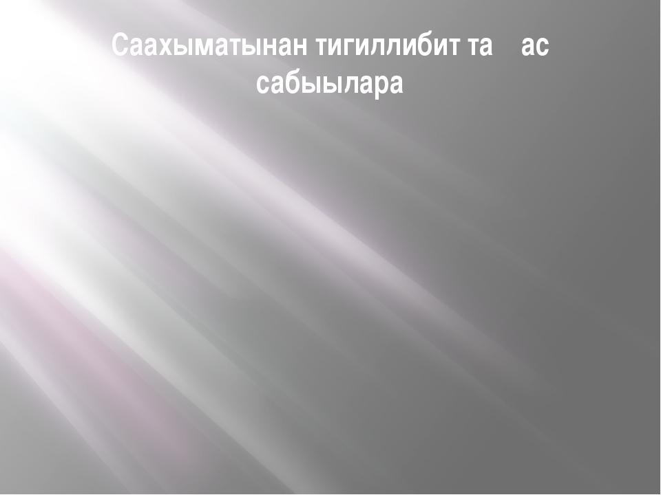 Саахыматынан тигиллибит таҥас сабыылара