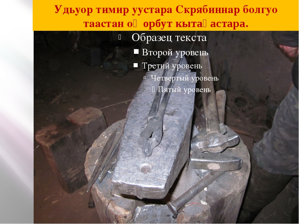 Удьуор тимир уустара Скрябиннар болгуо таастан оҥорбут кытаҕастара.