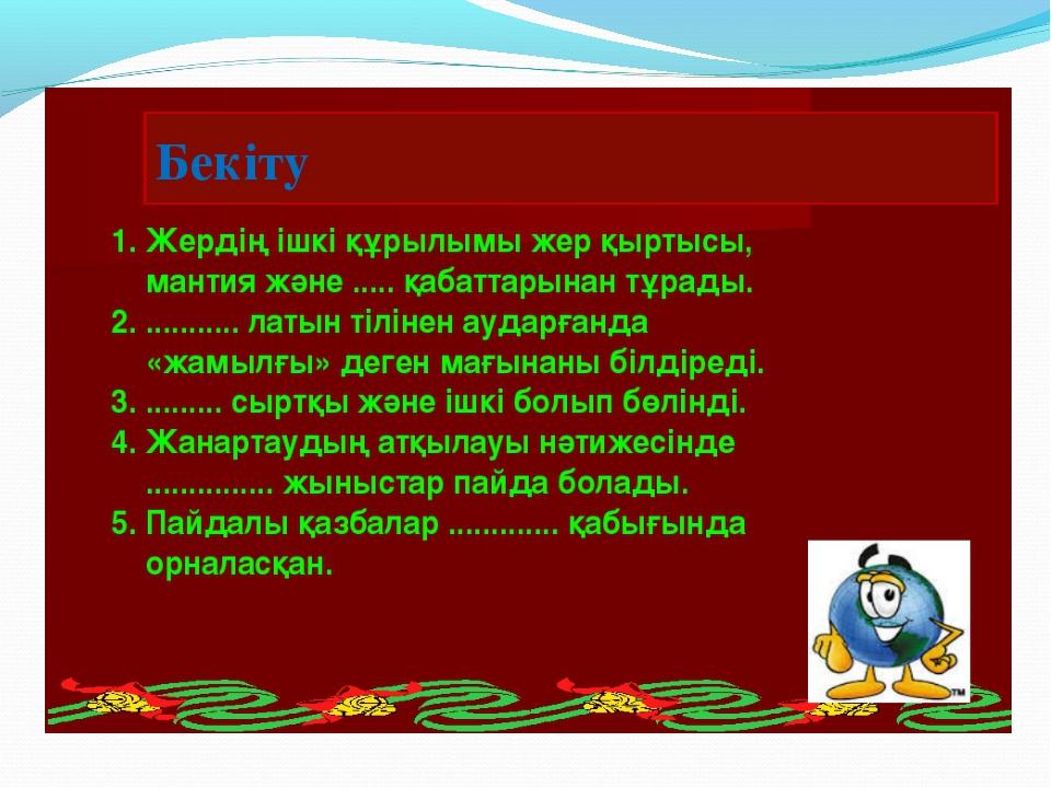 Бекіту