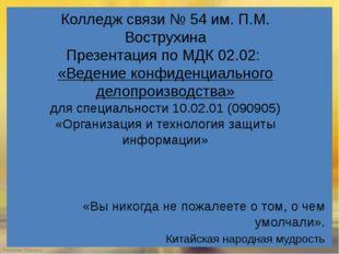 Колледж связи № 54 им. П.М. Вострухина Презентация по МДК 02.02: «Ведение кон