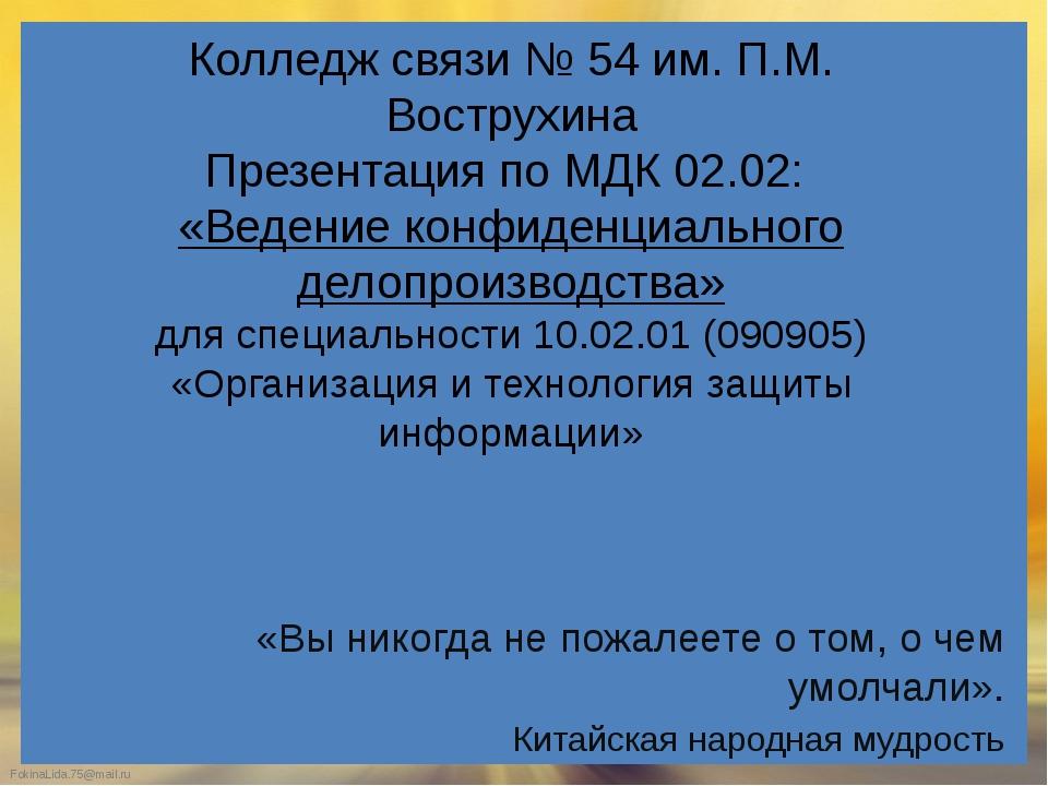 Колледж связи № 54 им. П.М. Вострухина Презентация по МДК 02.02: «Ведение кон...