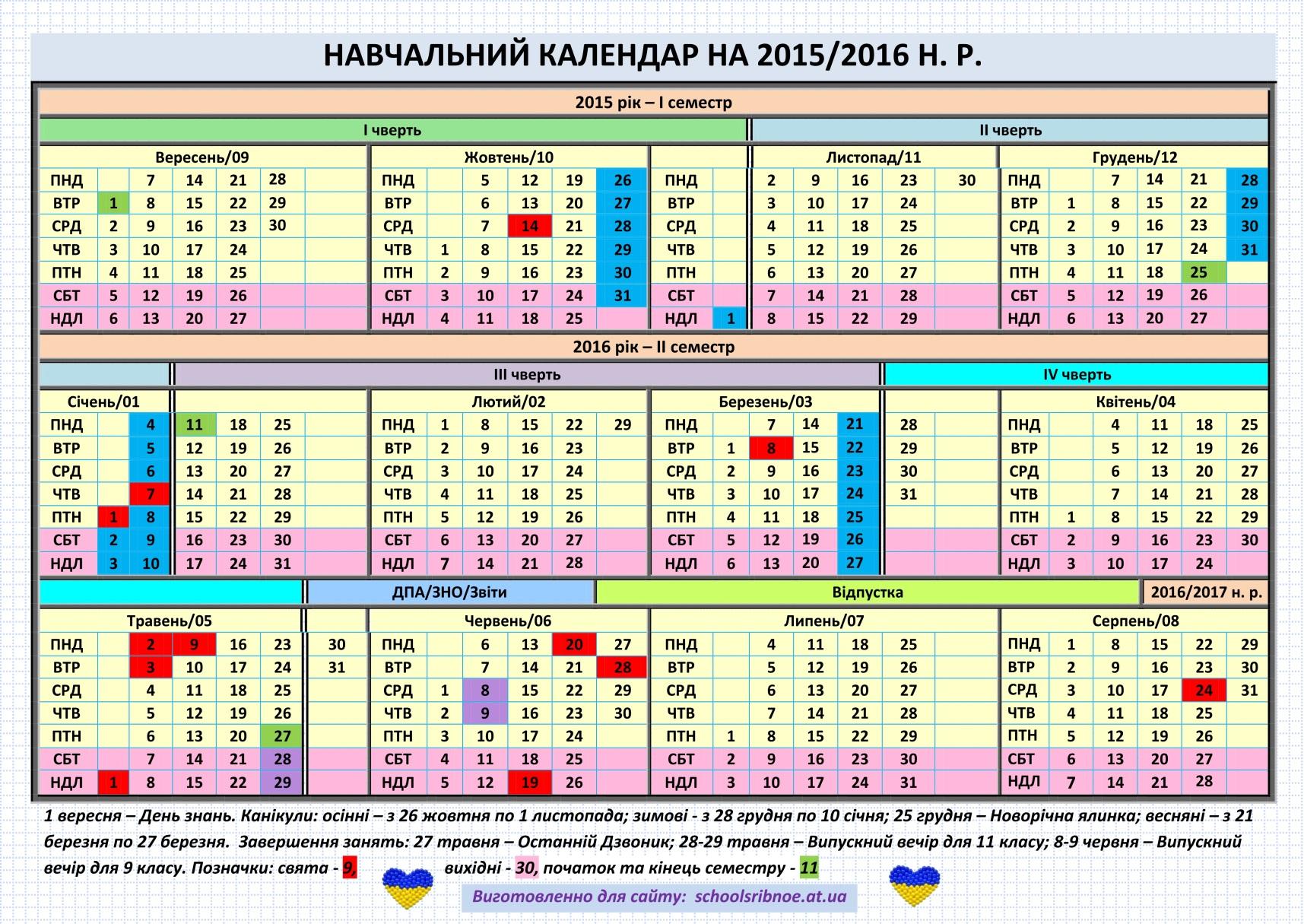 C:\Users\Лена\Desktop\Напвчальний календар-2015-2016.jpg