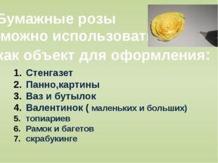 Бумажные розы можно использовать как объект для оформления: Стенгазет Панно,к