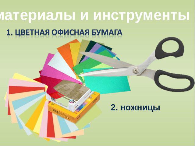 материалы и инструменты 2. ножницы