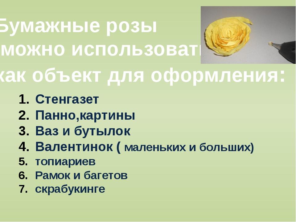 Бумажные розы можно использовать как объект для оформления: Стенгазет Панно,к...