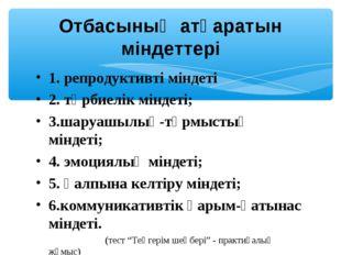1. репродуктивті міндеті 2. тәрбиелік міндеті; 3.шаруашылық-тұрмыстық міндеті