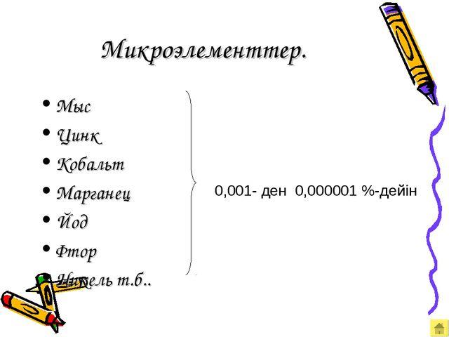 Микроэлементтер. Мыс Цинк Кобальт Марганец Йод Фтор Никель т.б.. 0,001- ден 0...