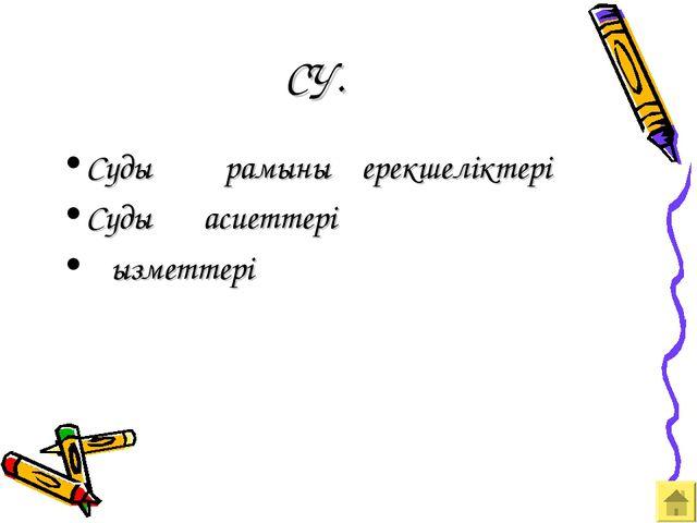 СУ. Судың құрамының ерекшеліктері Судың қасиеттері Қызметтері