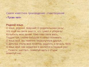 Самое известное произведение- стихотворение «Туган тел» Родной язык. О язык,