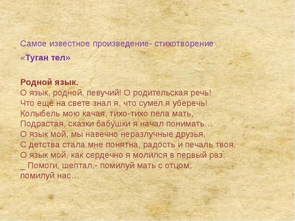 Самое известное произведение- стихотворение «Туган тел» Родной язык. О язык,...