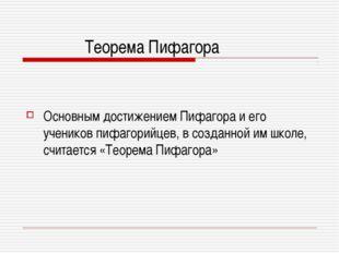 Теорема Пифагора Основным достижением Пифагора и его учеников пифагорийцев, в