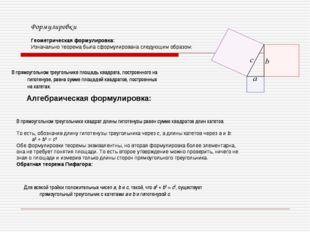 Формулировки Геометрическая формулировка: Изначально теорема была сформулиров