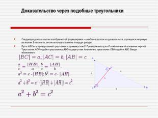 Доказательство через подобные треугольники Следующее доказательство алгебраич