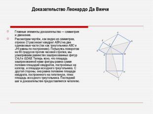 Доказательство Леонардо Да Винчи Главные элементы доказательства — симметрия