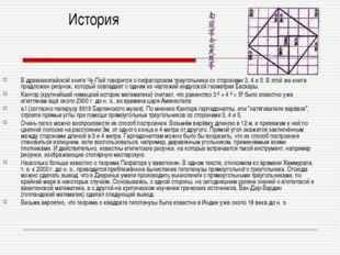История В древнекитайской книге Чу-Пей говорится о пифагоровом треугольнике с