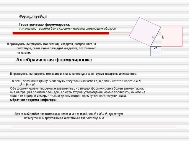 Формулировки Геометрическая формулировка: Изначально теорема была сформулиров...