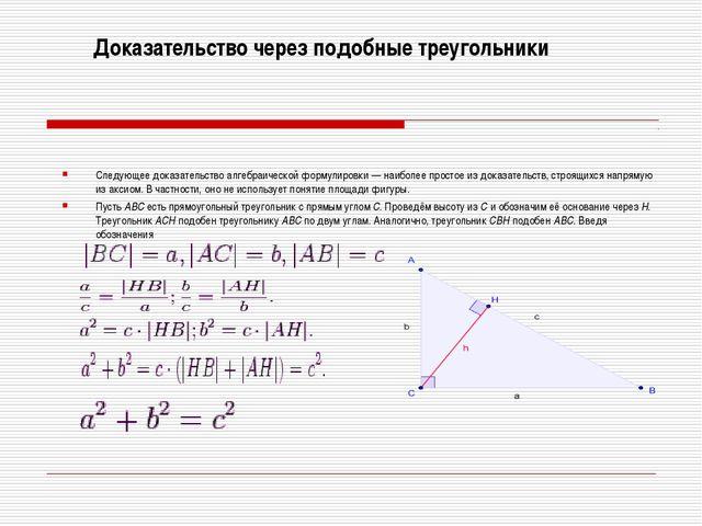 Доказательство через подобные треугольники Следующее доказательство алгебраич...