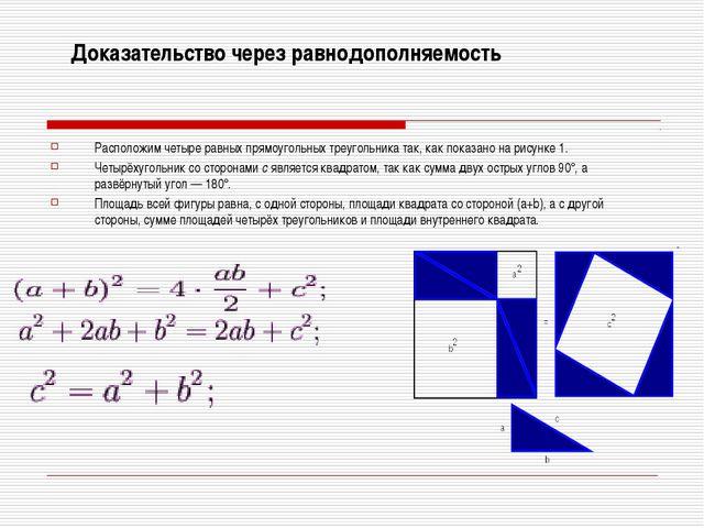 Доказательство через равнодополняемость Расположим четыре равных прямоугольны...
