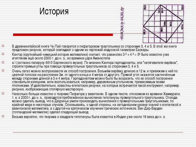 История В древнекитайской книге Чу-Пей говорится о пифагоровом треугольнике с...