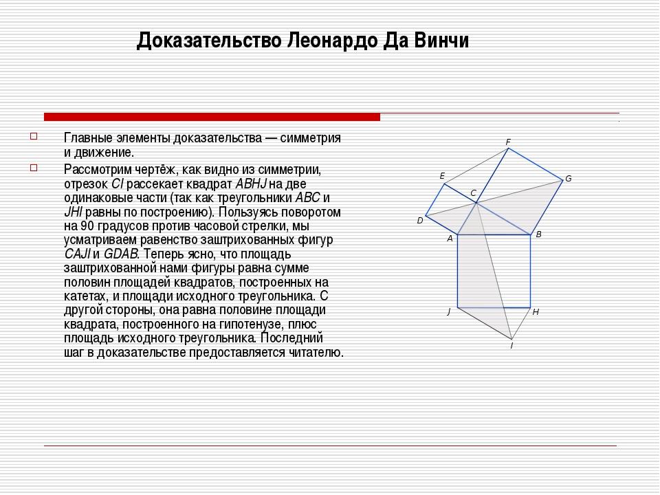 Доказательство Леонардо Да Винчи Главные элементы доказательства — симметрия...