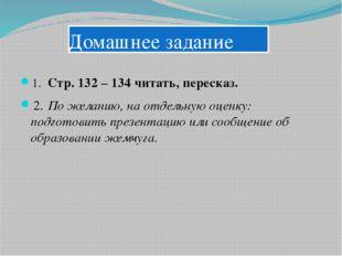 Домашнее задание 1.Стр. 132 – 134 читать, пересказ. 2.По желанию, на отдель