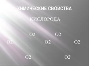 ХИМИЧЕСКИЕ СВОЙСТВА КИСЛОРОДА О2 О2 О2 О2 О2 О2 О2
