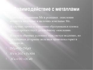 Взаимодействие с металлами Наиболее активными Ме в реакциях окисления являютс