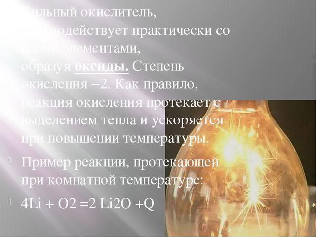 Сильный окислитель, взаимодействует практически со всеми элементами, образуя...