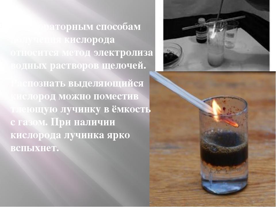 К лабораторным способам получения кислорода относится метод электролиза водн...