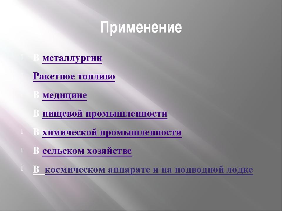 Применение Вметаллургии Ракетное топливо Вмедицине Впищевой промышленности...