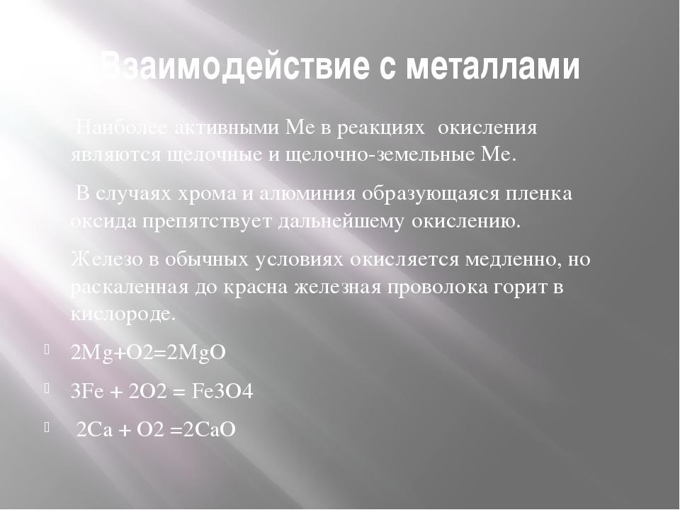 Взаимодействие с металлами Наиболее активными Ме в реакциях окисления являютс...