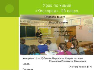 Урок по химии «Кислород». 9б класс. Учащиеся 11 кл. Губанова Маргарита, Ховри