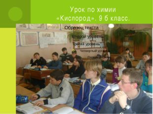 Урок по химии «Кислород». 9 б класс.