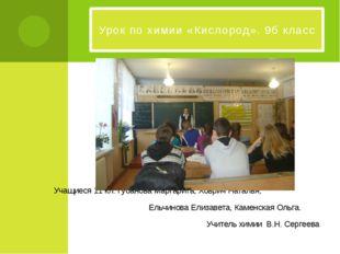 Урок по химии «Кислород». 9б класс Учащиеся 11 кл. Губанова Маргарита, Ховрич