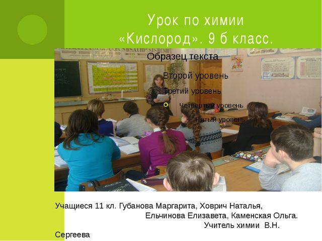 Урок по химии «Кислород». 9 б класс. Учащиеся 11 кл. Губанова Маргарита, Ховр...