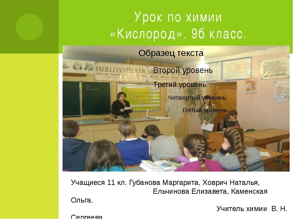 Урок по химии «Кислород». 9б класс. Учащиеся 11 кл. Губанова Маргарита, Ховри...