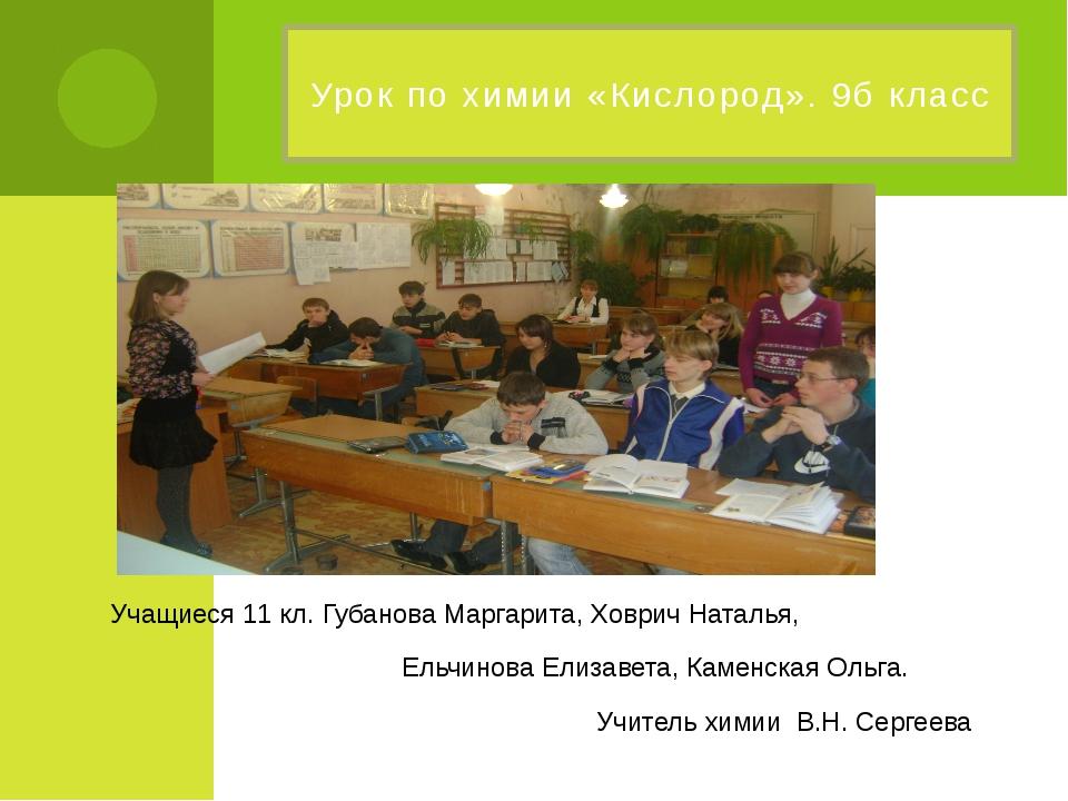 Урок по химии «Кислород». 9б класс Учащиеся 11 кл. Губанова Маргарита, Ховрич...