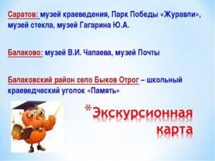 Саратов: музей краеведения, Парк Победы «Журавли», музей стекла, музей Гагари