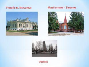 Музей истории г. Балакова Усадьба им. Мальцевых Обелиск