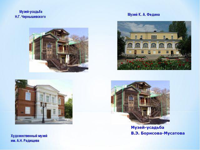 Музей-усадьба  Н.Г. Чернышевского  Художественный музей  им. А.Н. Радищ...