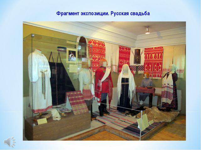 Фрагмент экспозиции. Русская свадьба