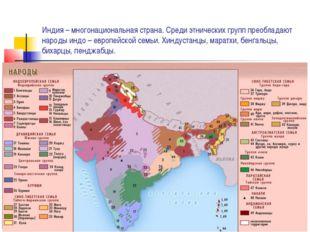 Индия – многонациональная страна. Среди этнических групп преобладают народы и