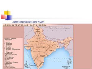 Административная карта Индии