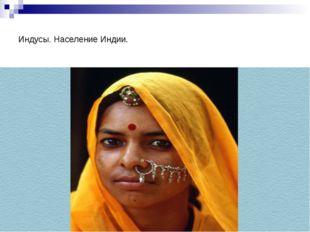 Индусы. Население Индии.